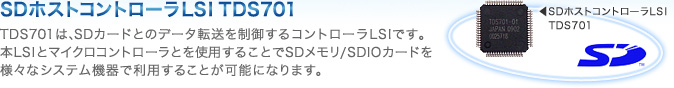 SDホストコントローラー LSI TDS701