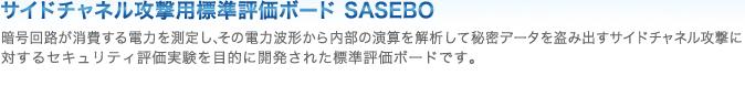 サイドチャネル攻撃用標準評価ボード SASEBO