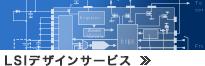 LSIデザインサービス