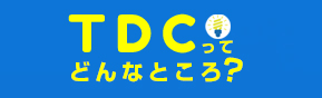 TDCってどんな会社?