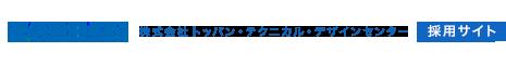TOPPAN 株式会社トッパン・テクニカル・デザインセンター